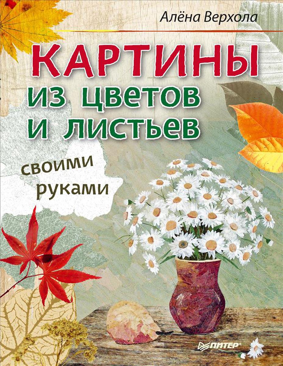 Алёна Верхола Картины из цветов и листьев своими руками верхола а картины из цветов и листьев своими руками