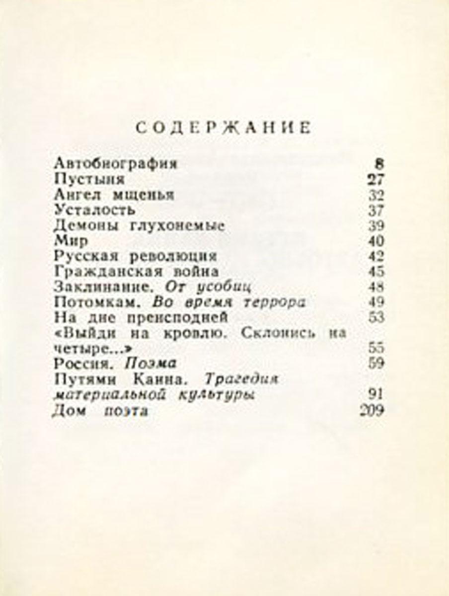 М. Горький. Собрание сочинений в 16 томах. Том 2