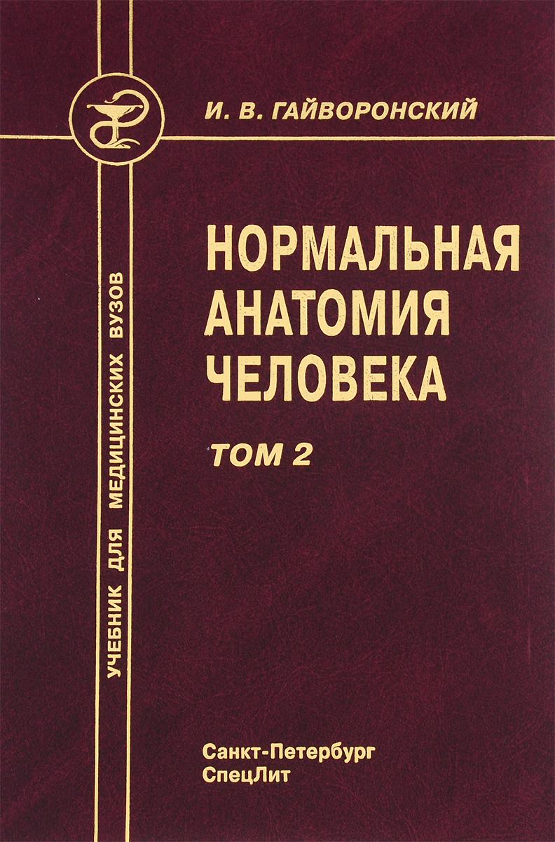 И. В. Гайворонский Нормальная анатомия человека. Учебник. В 2 томах. Том 2