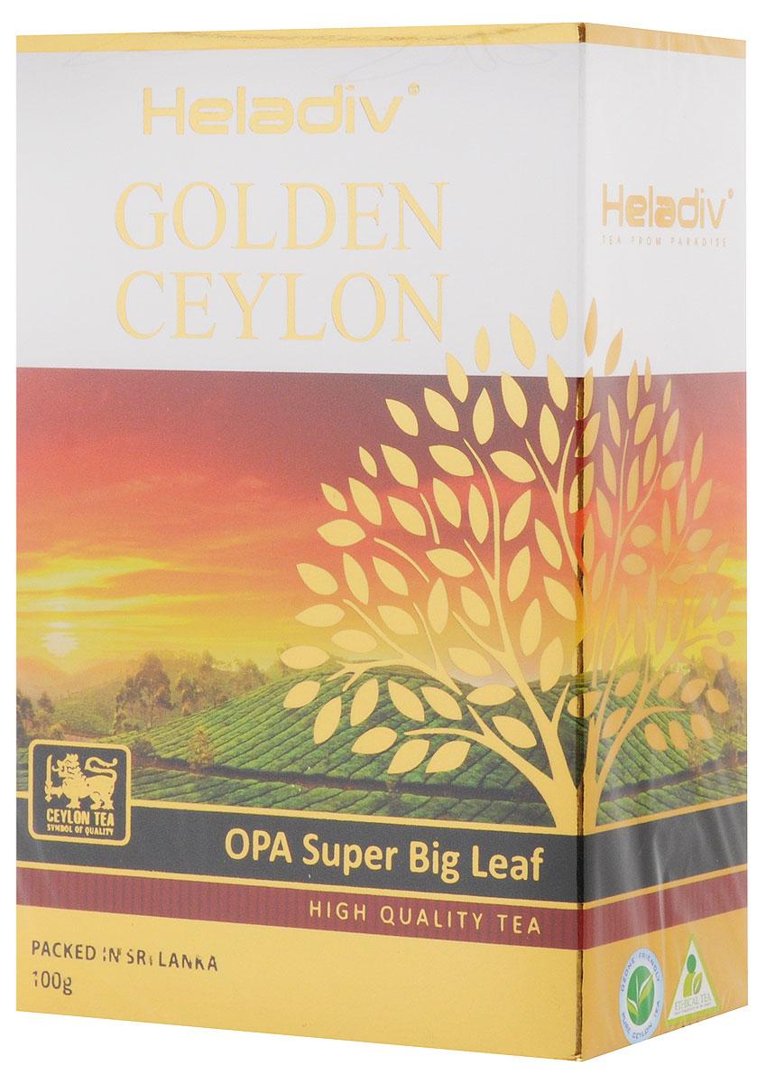 Heladiv Golden Ceylon Opa Super Big Leaf чай черный листовой, 100 г4791007010715Heladiv Golden Ceylon - черный крупнолистовой чай высшей категории, собранный на лучших плантациях Шри-Ланки. Этот чай со свежим и в то же время крепким вкусом позволит вам ощутить гармонию, рожденную из прохлады высокогорных плато и зноя освещенных солнцем горных склонов Цейлона. Крепкий настой красного оттенка с золотистым отливом, уникальным вкусом и освежающим ароматом стал непременным атрибутом традиционного английского завтрака. Всё о чае: сорта, факты, советы по выбору и употреблению. Статья OZON Гид