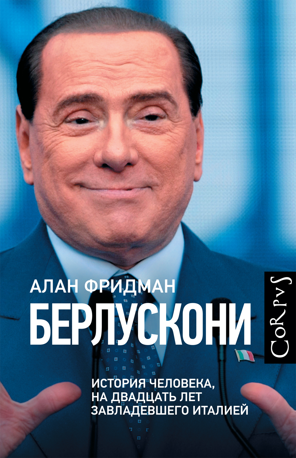 Алан Фридман Берлускони. Человек, который двадцать лет обладал Италией