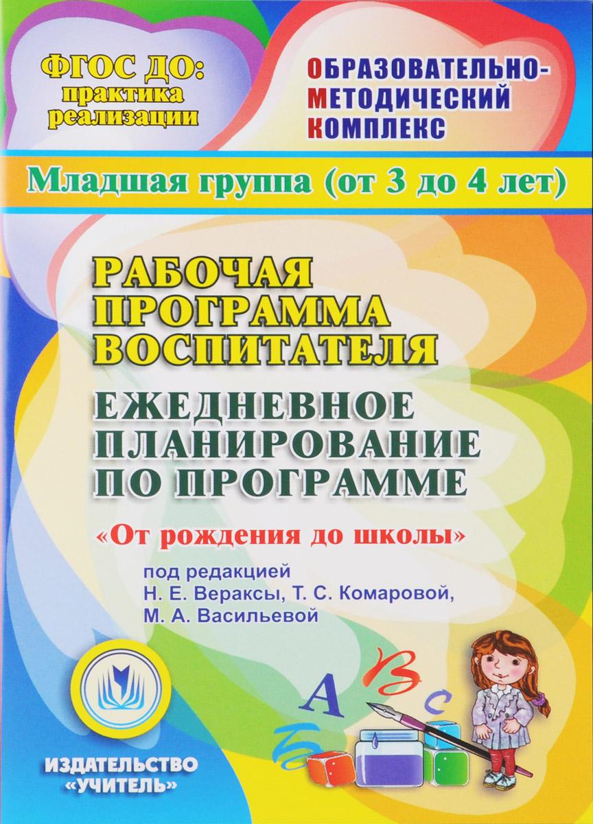 Рабочая программа воспитателя. Ежедневное планирование по программе От рождения до школы. Младшая группа. 3-4 года