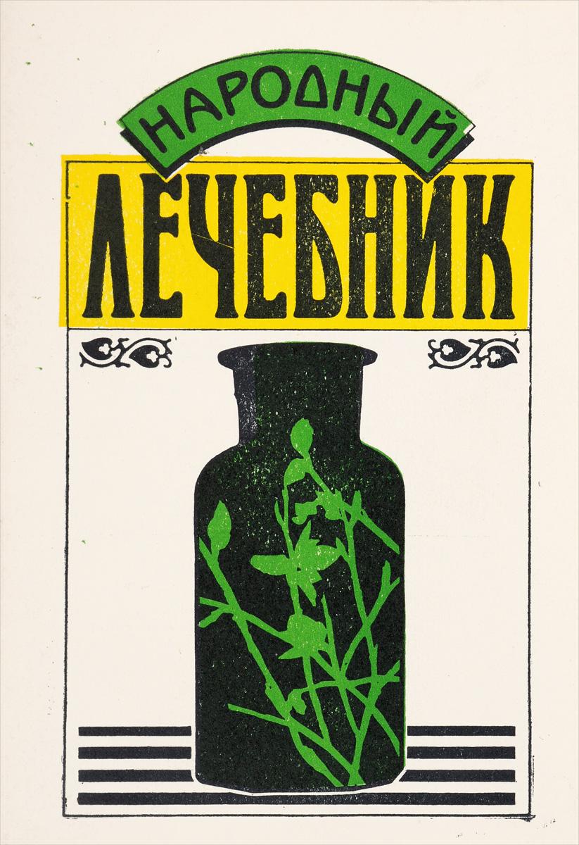 Народный лечебник в ф троицкий народный лечебник