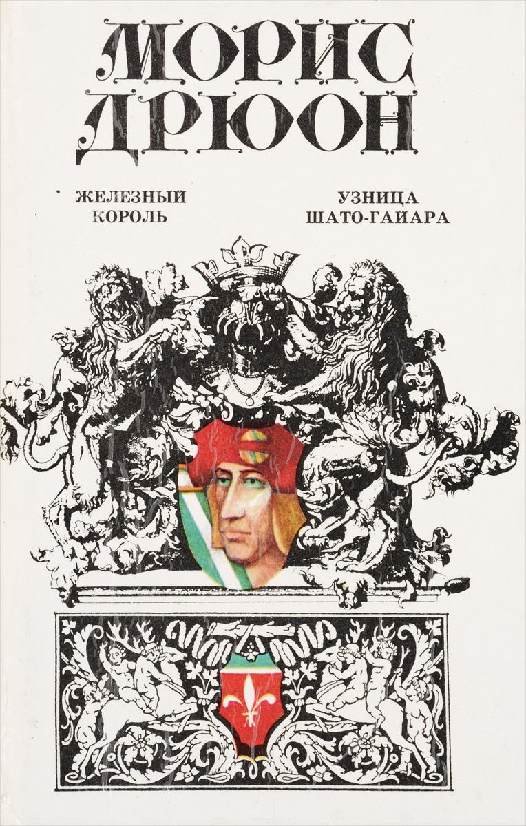 Фото - Морис Дрюон Железный король. Узница Шато-Гайара морис дрюон железный король узница шато гайара