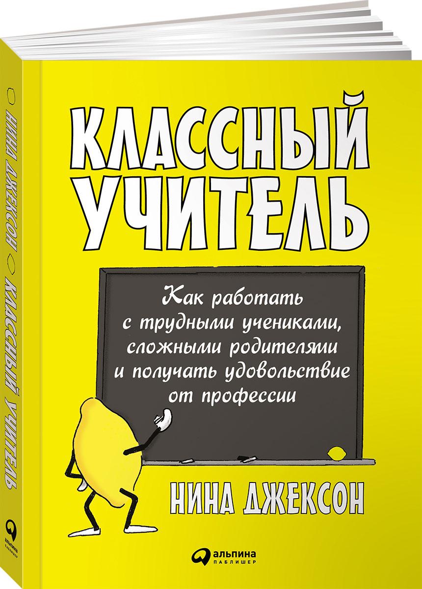 """Книга """"Классный учитель. Как работать с трудными учениками ..."""