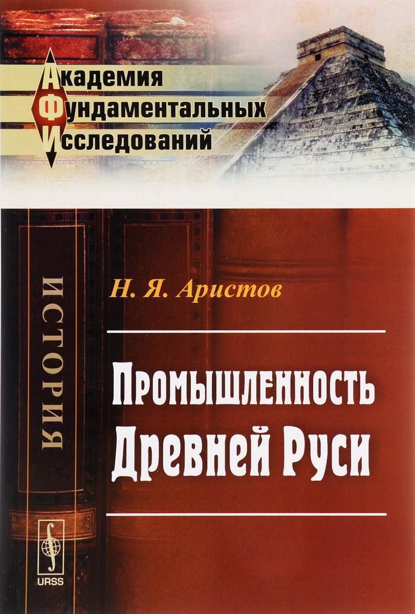 Н. Я. Аристов Промышленность Древней Руси