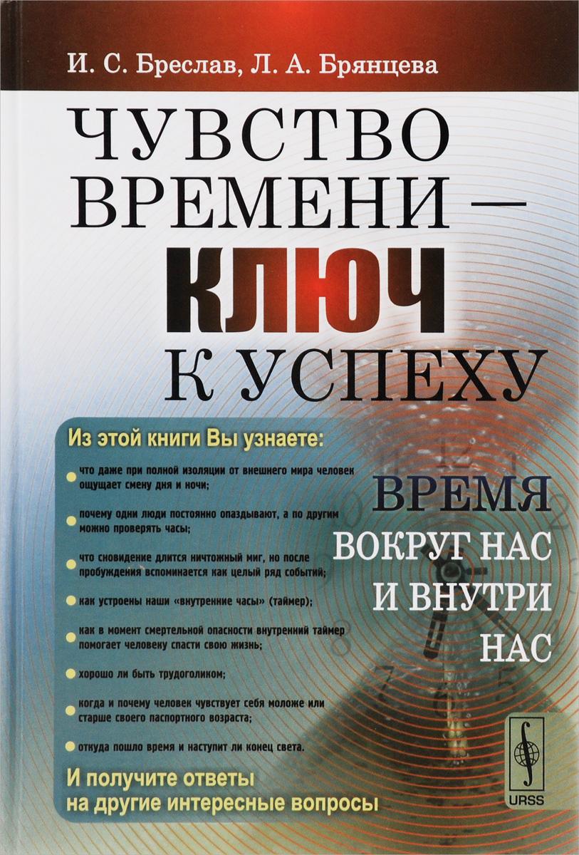 И. С. Бреслав, Л. А. Брянцева Чувство времени - ключ к успеху. Время вокруг нас и внутри нас цены