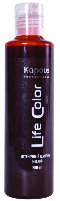 Kapous Шампунь оттеночный для волос Life Color Гранатовый красный 200 мл