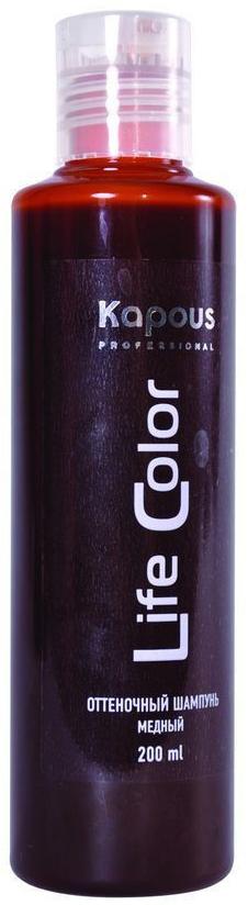 Kapous Шампунь оттеночный для волос Life Color Медный 200 мл