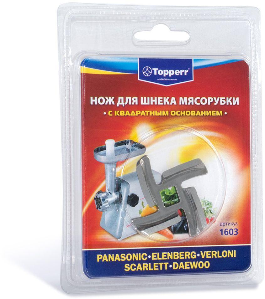 Topperr 1603 нож для мясорубок Panasoniс/Elenberg/Verloni/Scarlett/Daewoo телевизор elenberg отзывы
