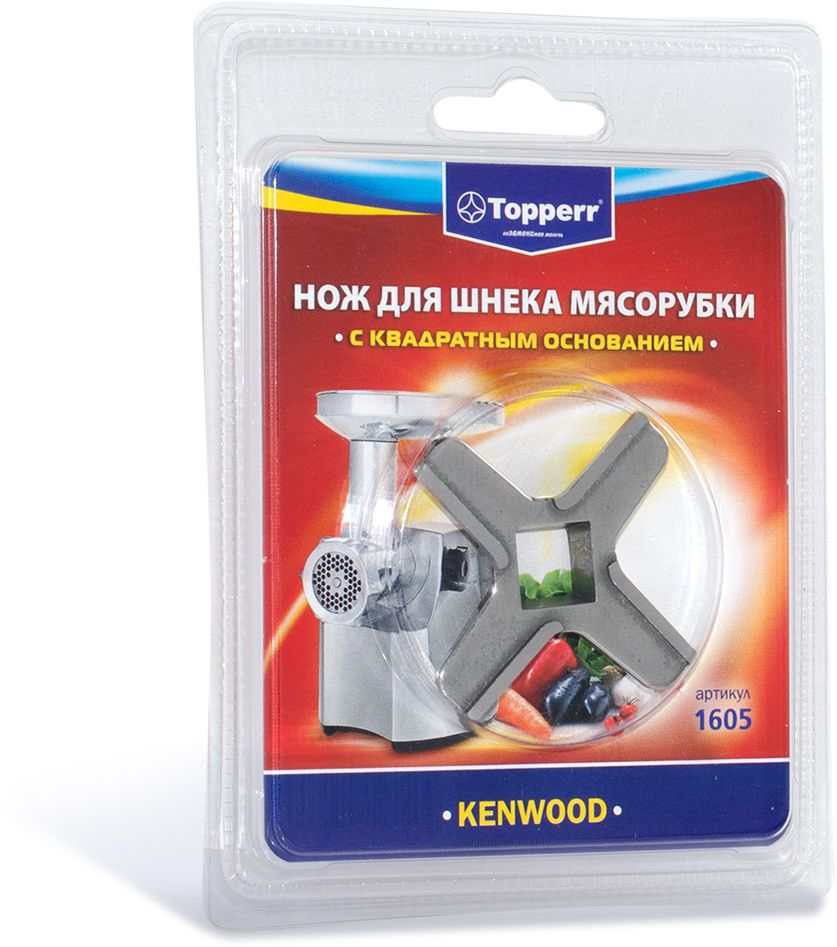 Topperr 1605 нож для мясорубок Kenwood цена
