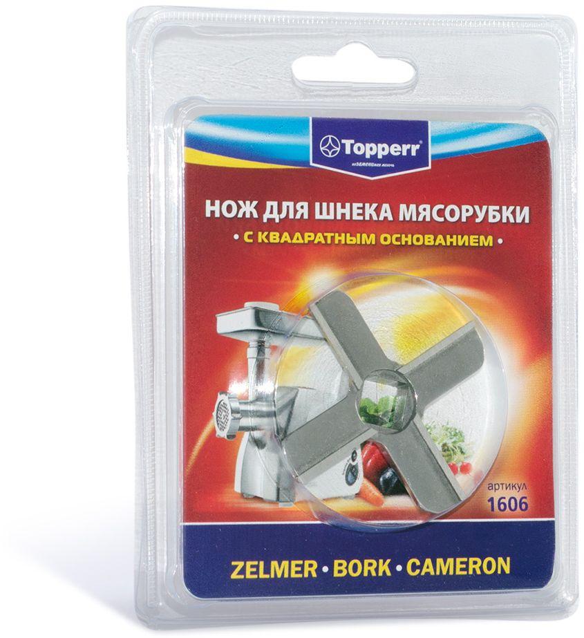 лучшая цена Topperr 1606 нож для мясорубок Zelmer/Bork/Cameron