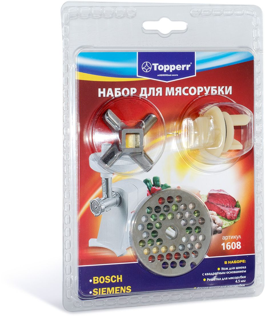 Topperr 1608 набор для мясорубок Bosch цена 2017