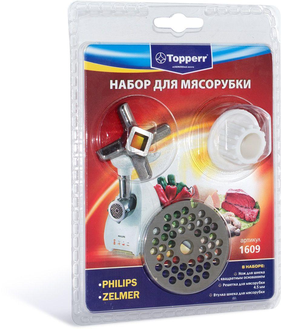 Topperr 1609 набор для мясорубок Philips/Zelmer цена