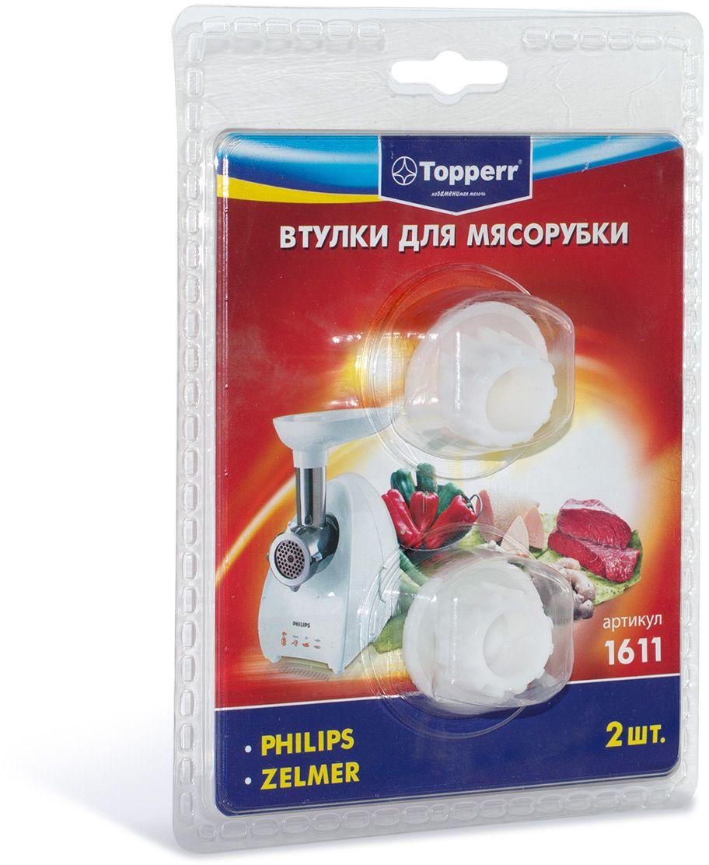 Topperr 1611 набор втулок для мясорубок Philips/Zelmer все цены