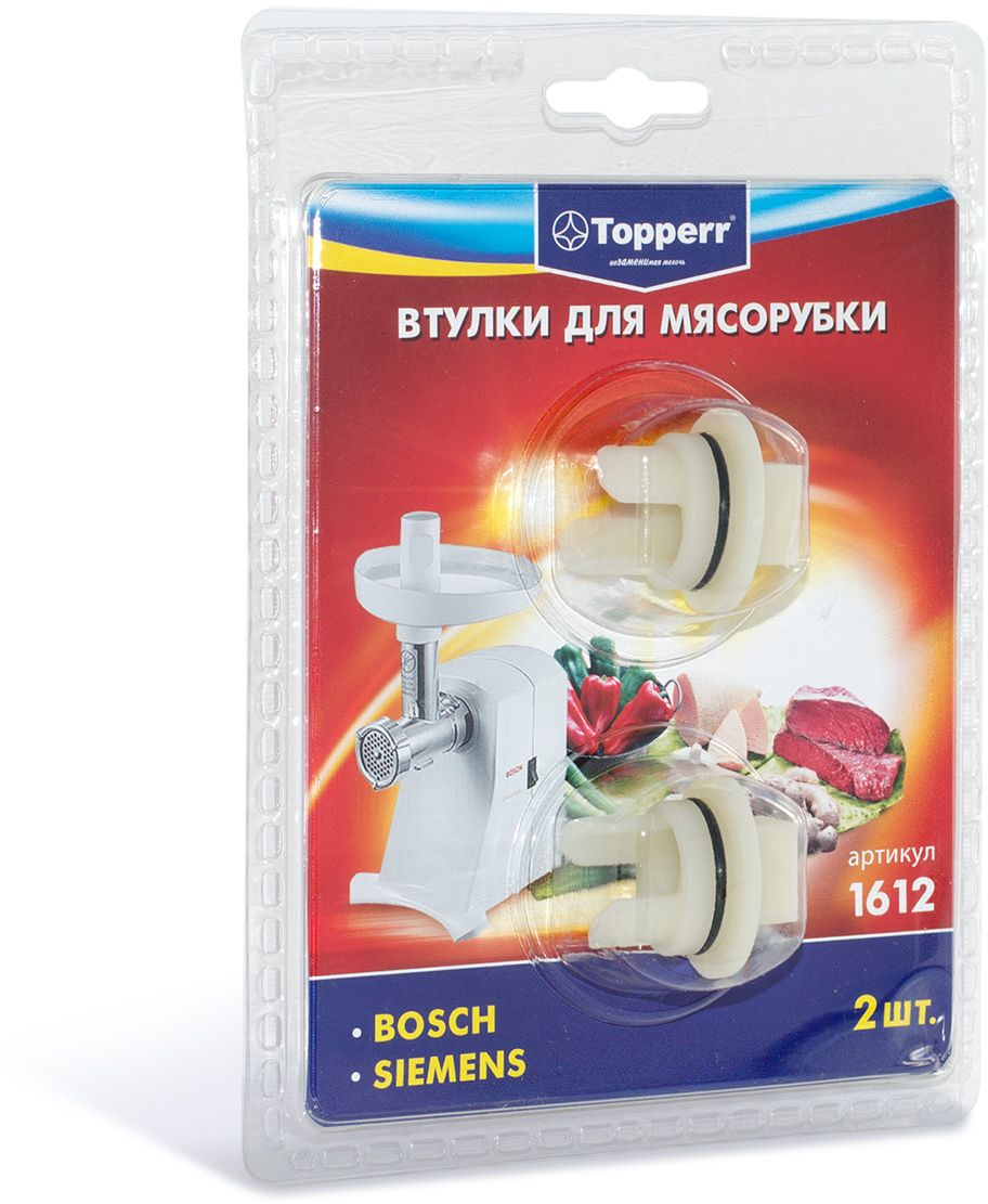 Topperr 1612набор втулок для мясорубок Bosch Topperr