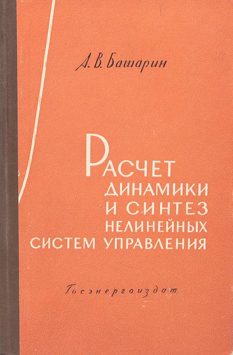 Расчет динамики и синтез нелинейных систем управления | Башарин Артемий Васильевич