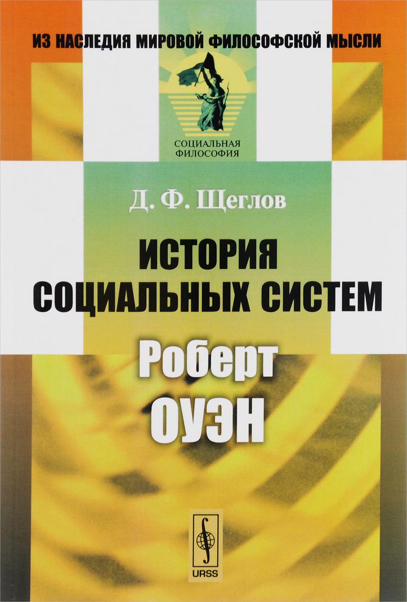 Д. Ф. Щеглов История социальных систем. Роберт Оуэн цены онлайн