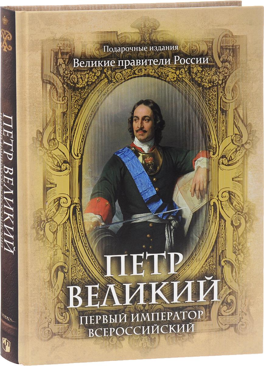 С. М. Соловьев, В. О. Ключевский Петр Великий. Первый император Всероссийский