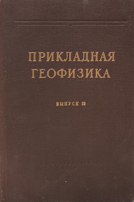 Прикладная геофизика. Выпуск 19