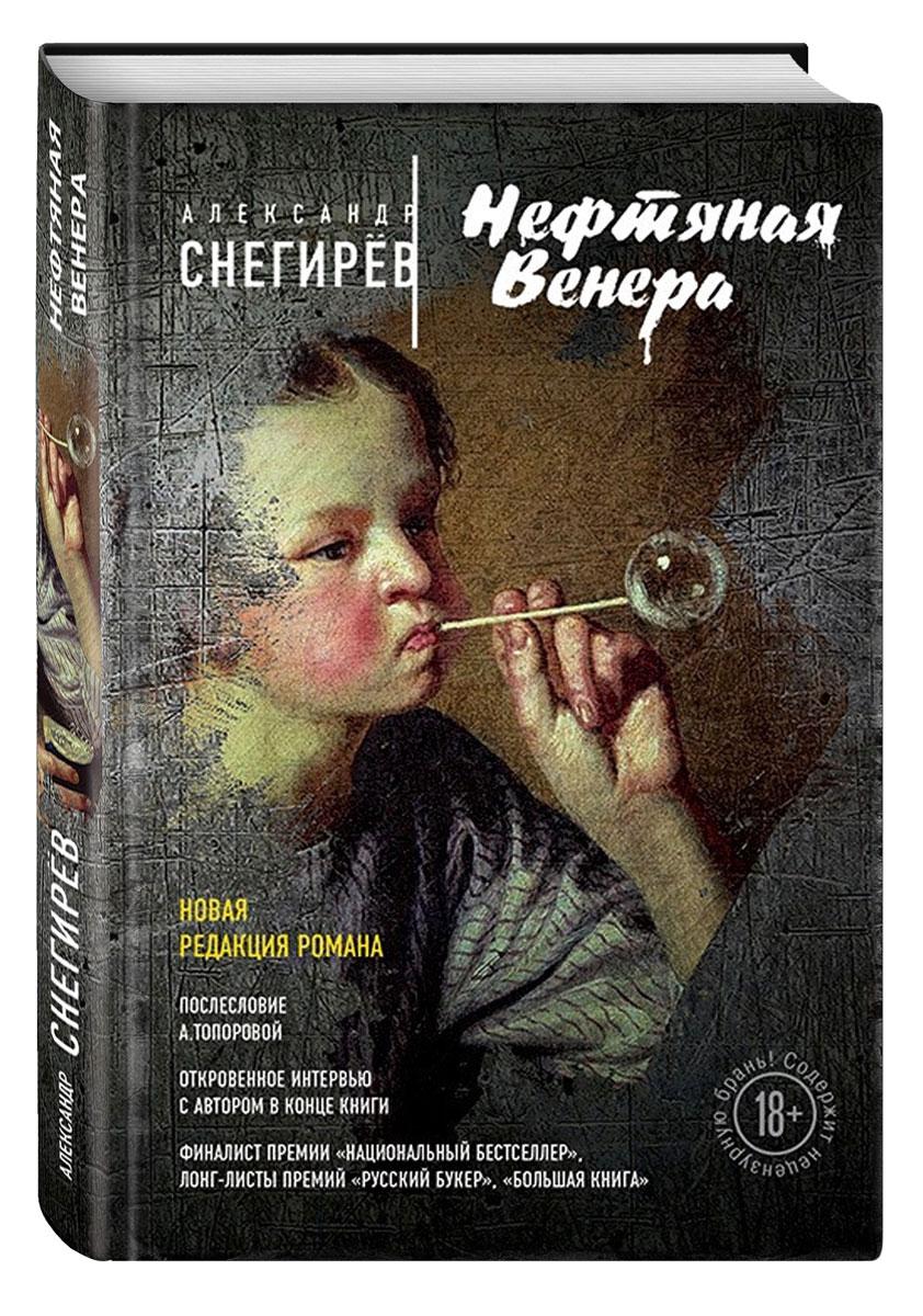 Александр Снегирёв Нефтяная Венера