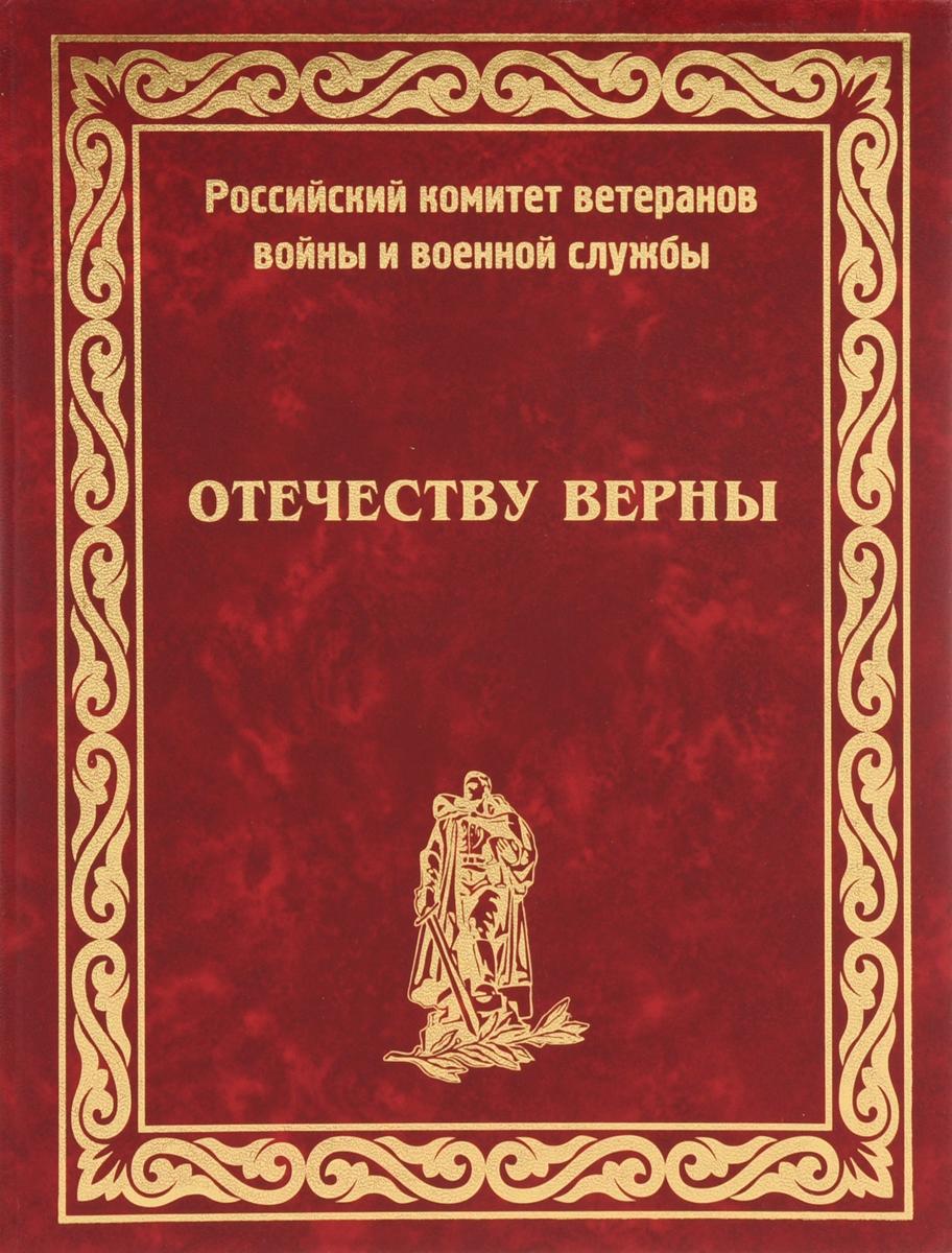А.В.Никоноров Отечеству верны