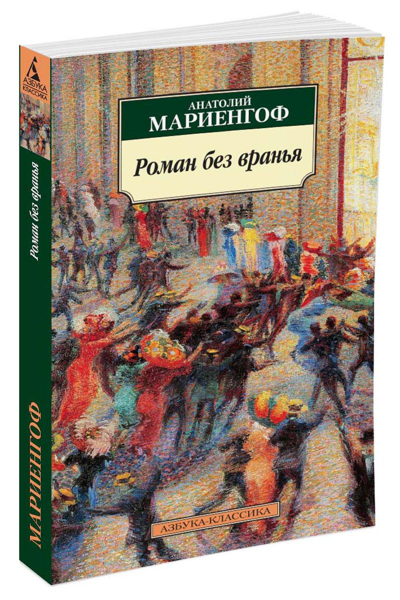Анатолий Мариенгоф Роман без вранья
