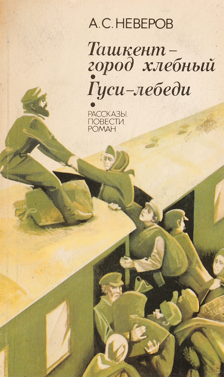Александр Неверов Ташкент-город хлебный. Гуси лебеди авиабилет ташкент