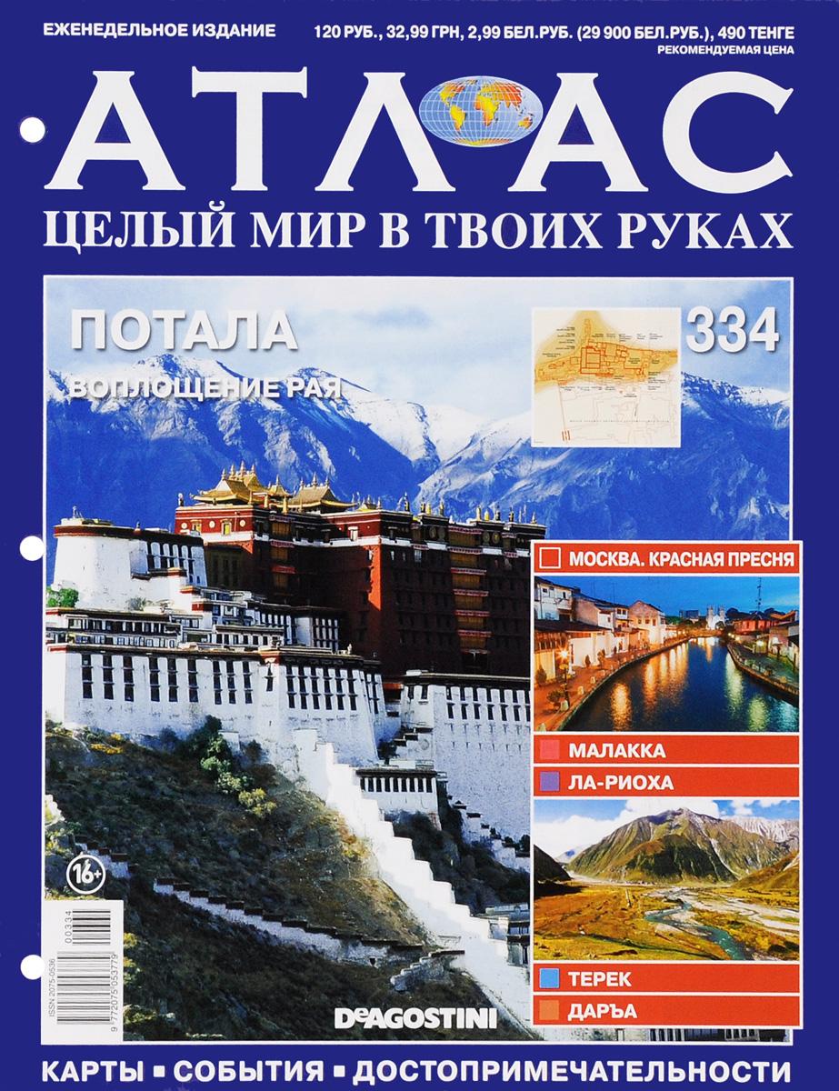 Журнал Атлас. Целый мир в твоих руках №334 журнал атлас целый мир в твоих руках 351
