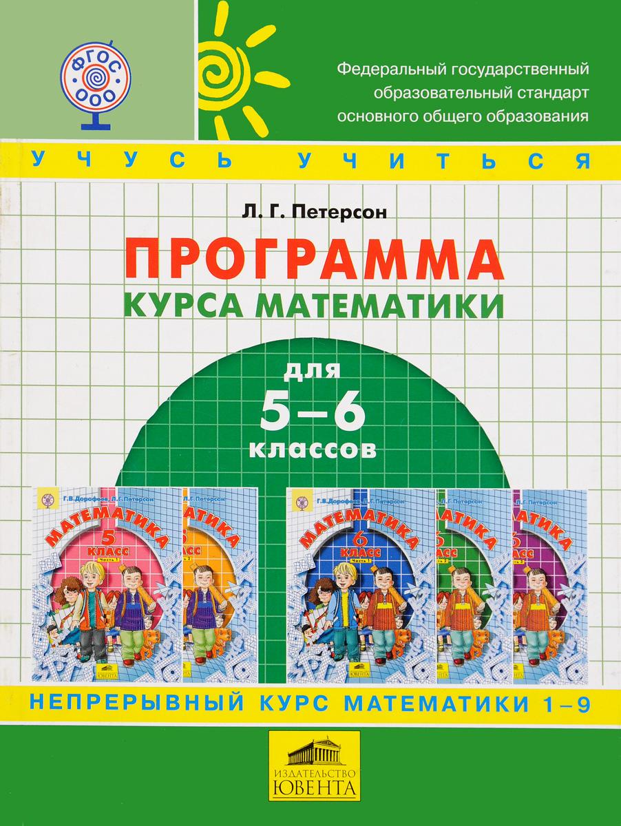 """Л. Г. Петерсон Математика. 5-6 классы. Программа курса основной школы по образовательной системе деятельностного метода обучения """"Школа 2000…"""""""