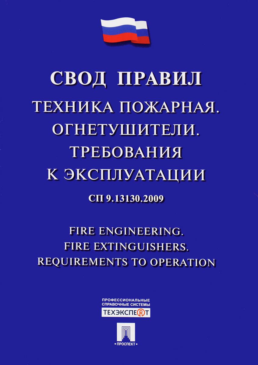 Техника пожарная. Огнетушители. Требования к эксплуатации. Свод правил. СП 9.13130.2009 техника