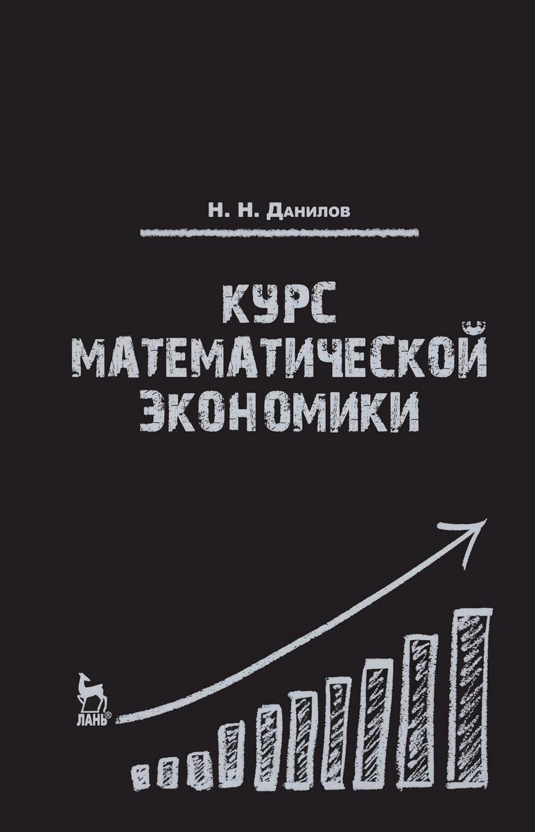 Н. Н. Данилов Курс математической экономики. Учебное пособие