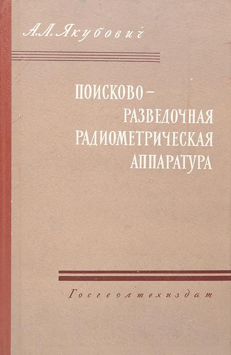 Якубович А. Поисково-разведочная радиометрическая аппаратура