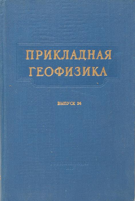 Прикладная геофизика. Выпуск 24