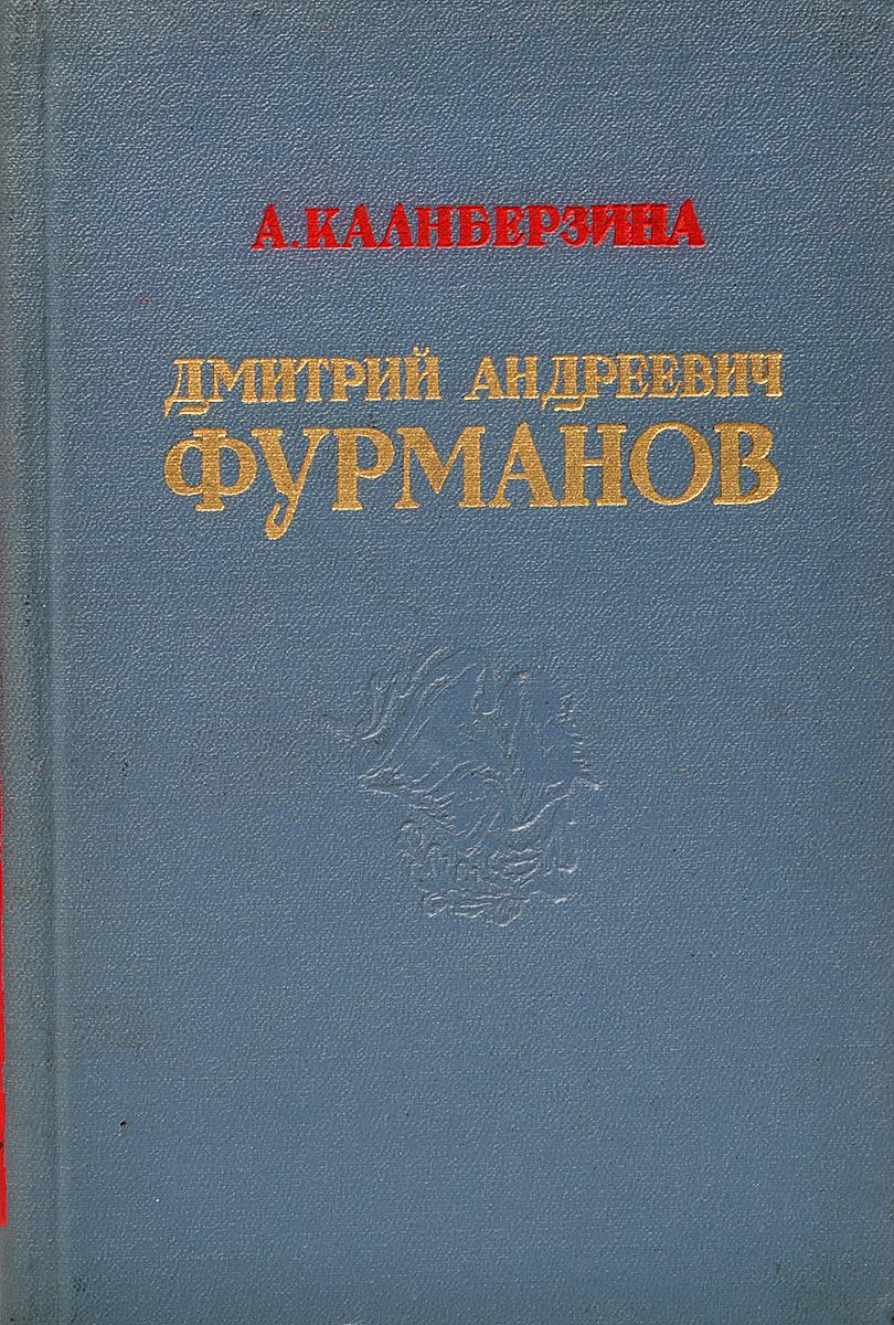 Калнберзина А. Дмитрий Андреевич Фурманов. Критико-биографический очерк