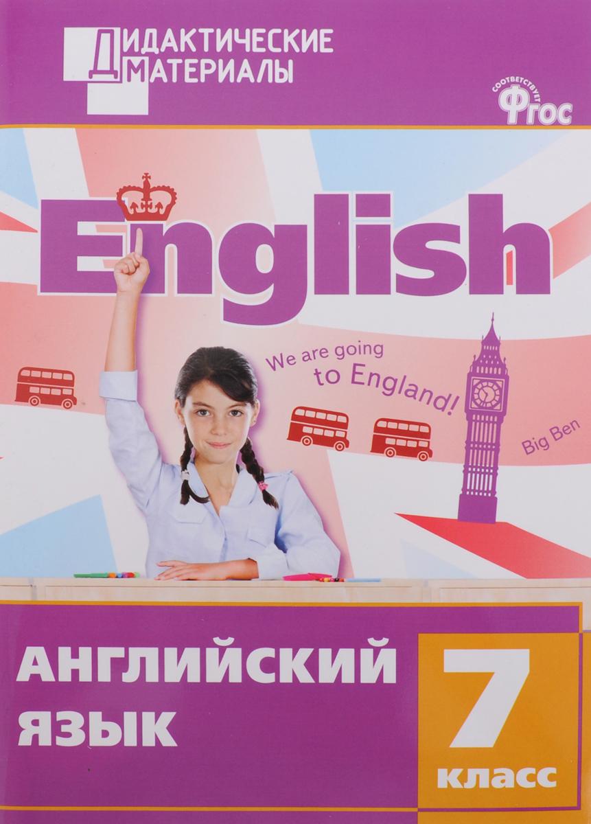 Английский язык. 7 класс. Разноуровневые задания