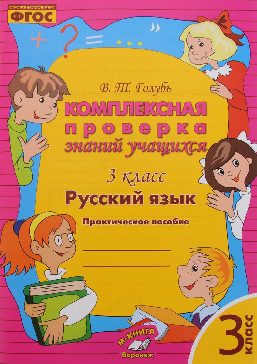 решебник по русскому языку 3 класс голубь