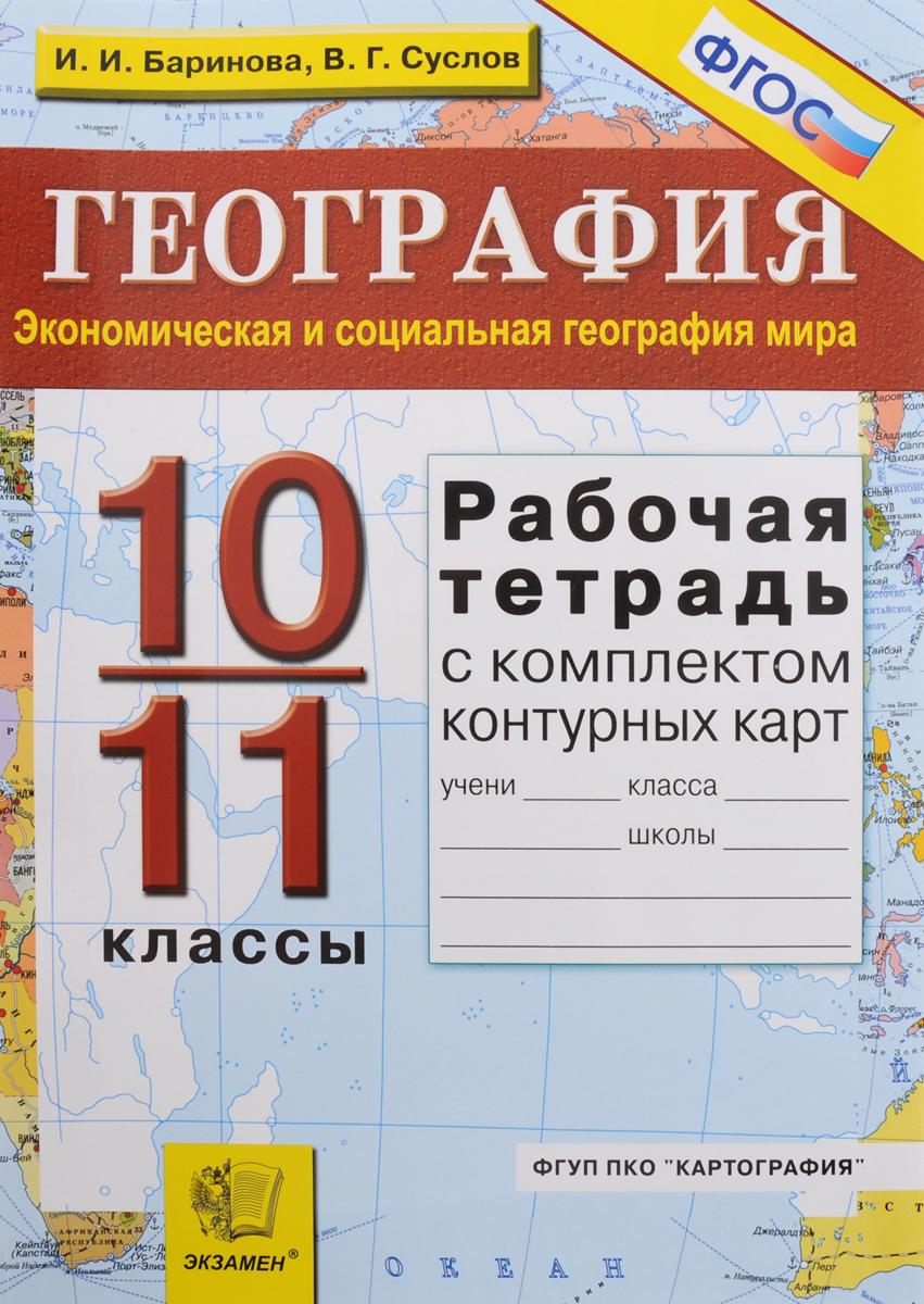 И. И. Баринова, В. Г. Суслов География. Экономическая и социальная география мира. 10-11 классы. Рабочая тетрадь с комплектом контурных карт