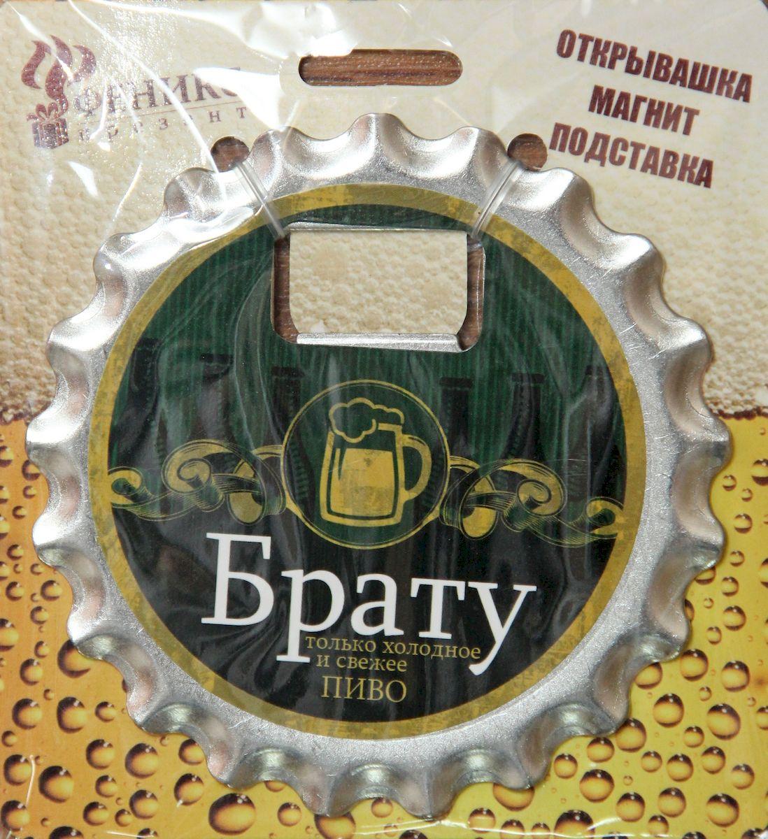 Ключ для открывания бутылок Magic Home Брату, с магнитом ключ для открывания бутылок magic home время для отдыха с магнитом