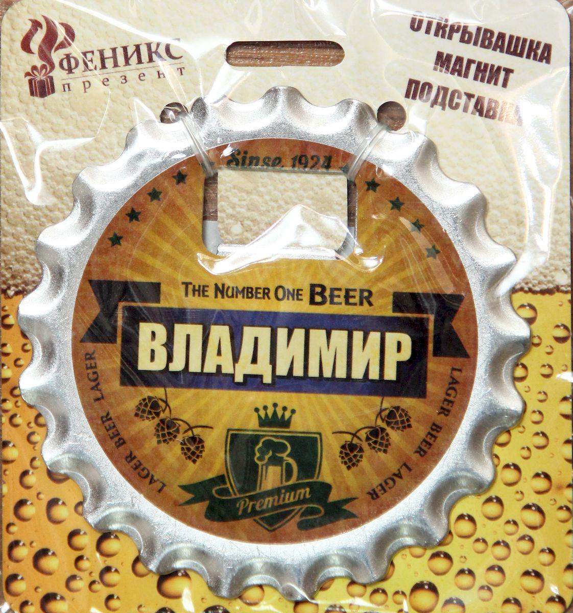 Ключ для открывания бутылок Magic Home Владимир, с магнитом ключ для открывания бутылок magic home артем с магнитом