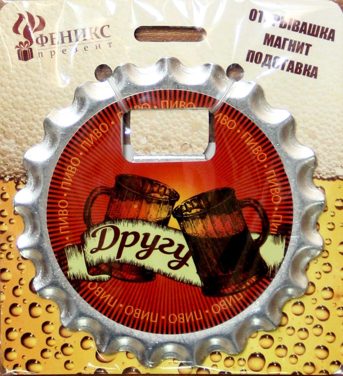 Ключ для открывания бутылок Magic Home Другу, с магнитом ключ для открывания бутылок magic home артем с магнитом