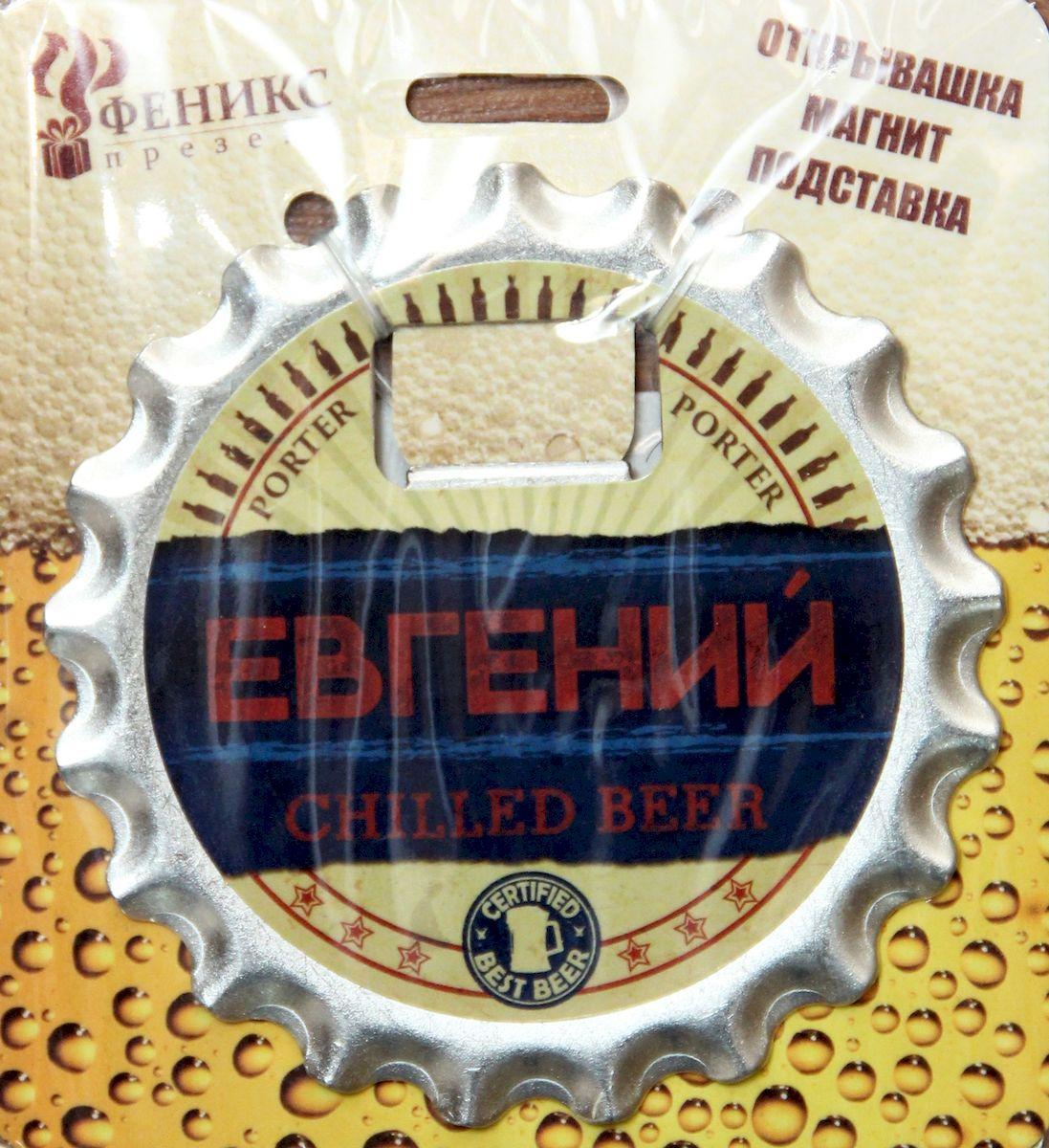 Ключ для открывания бутылок Magic Home Евгений, с магнитом ключ для открывания бутылок magic home артем с магнитом