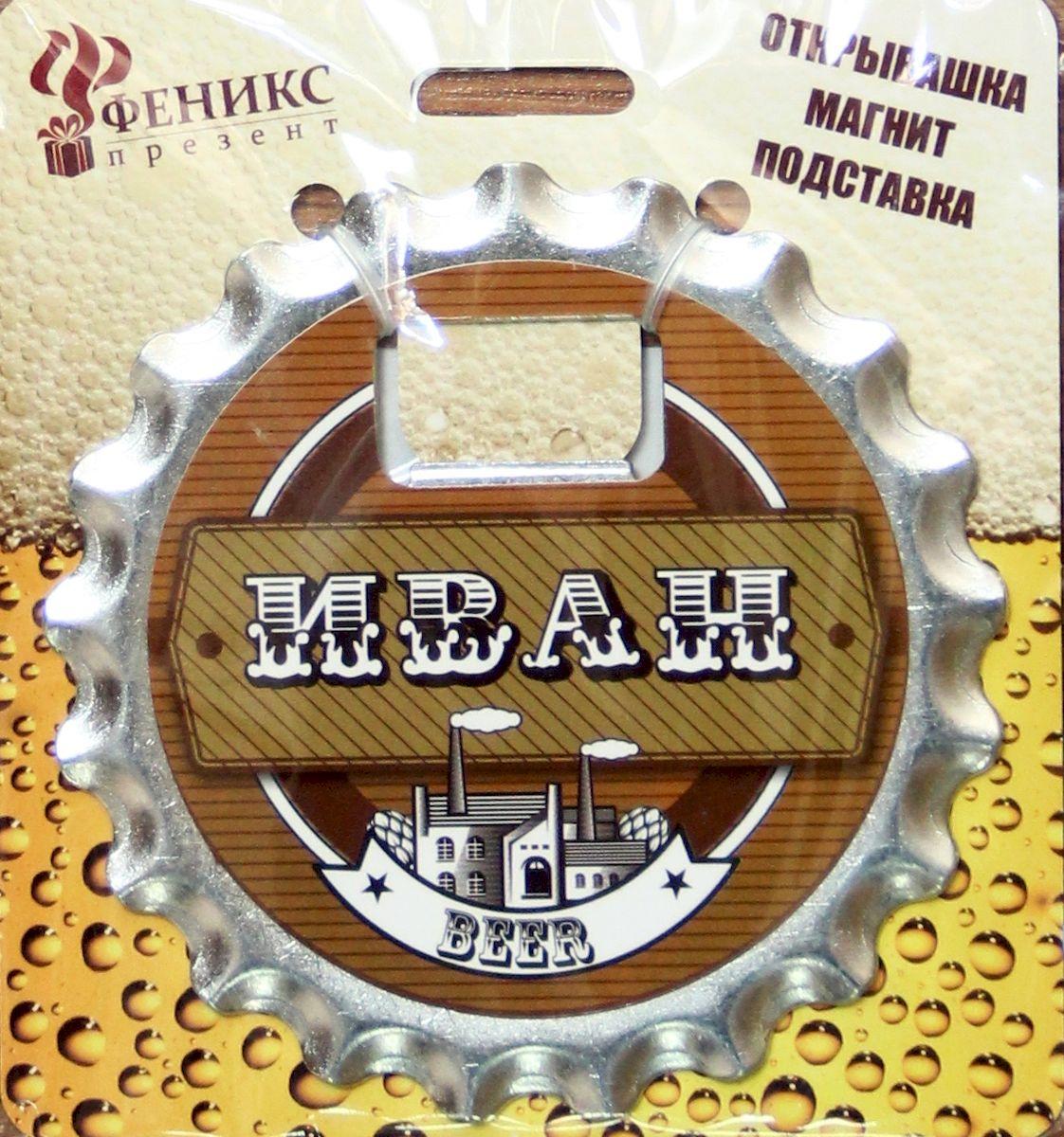 Ключ для открывания бутылок Magic Home Иван, с магнитом ключ для открывания бутылок magic home артем с магнитом