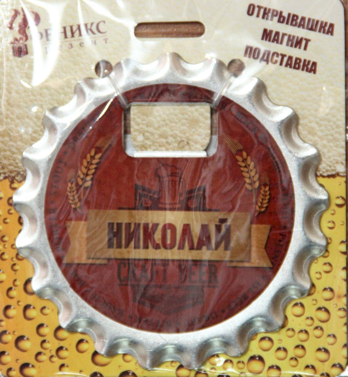 Ключ для открывания бутылок Magic Home Николай, с магнитом ключ для открывания бутылок magic home авиатор с магнитом
