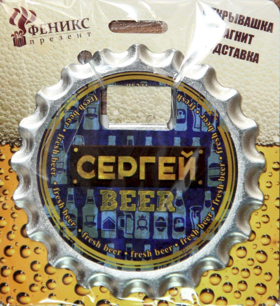 Ключ для открывания бутылок Magic Home Сергей, с магнитом ключ для открывания бутылок magic home артем с магнитом