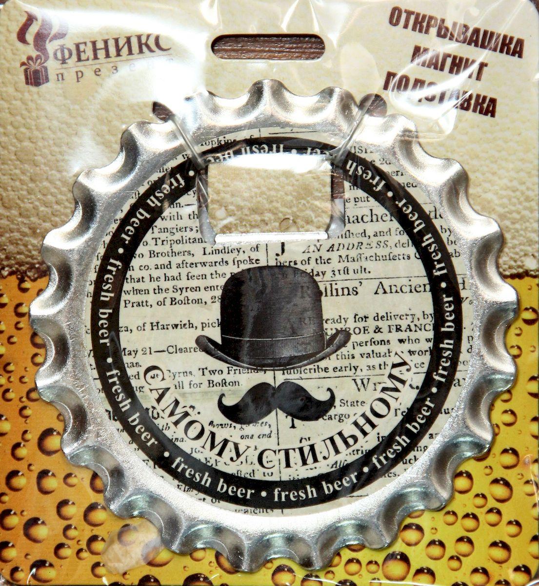 Ключ для открывания бутылок Magic Home Самому стильному, с магнитом ключ для открывания бутылок magic home артем с магнитом