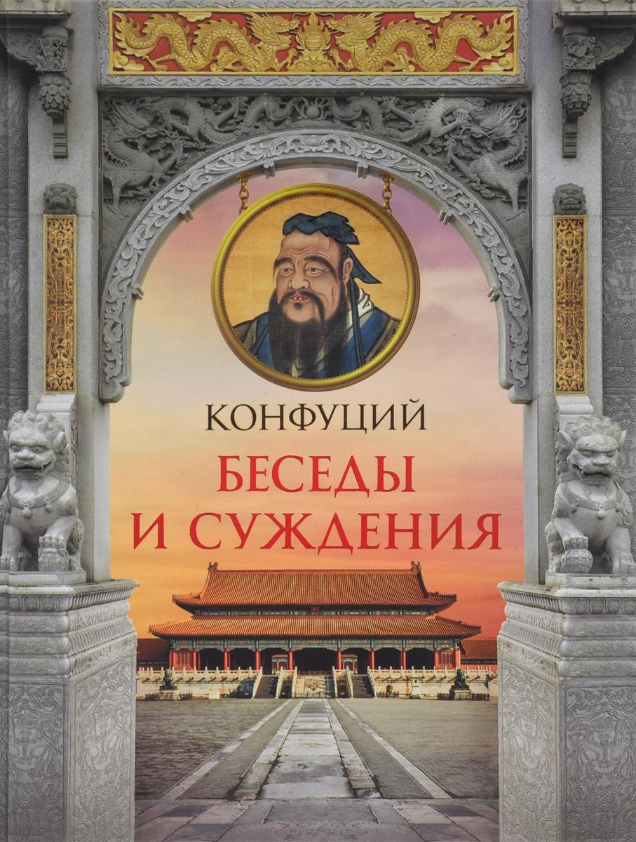 Конфуций Конфуций. Беседы и суждения книги издательство аст конфуций беседы и суждения