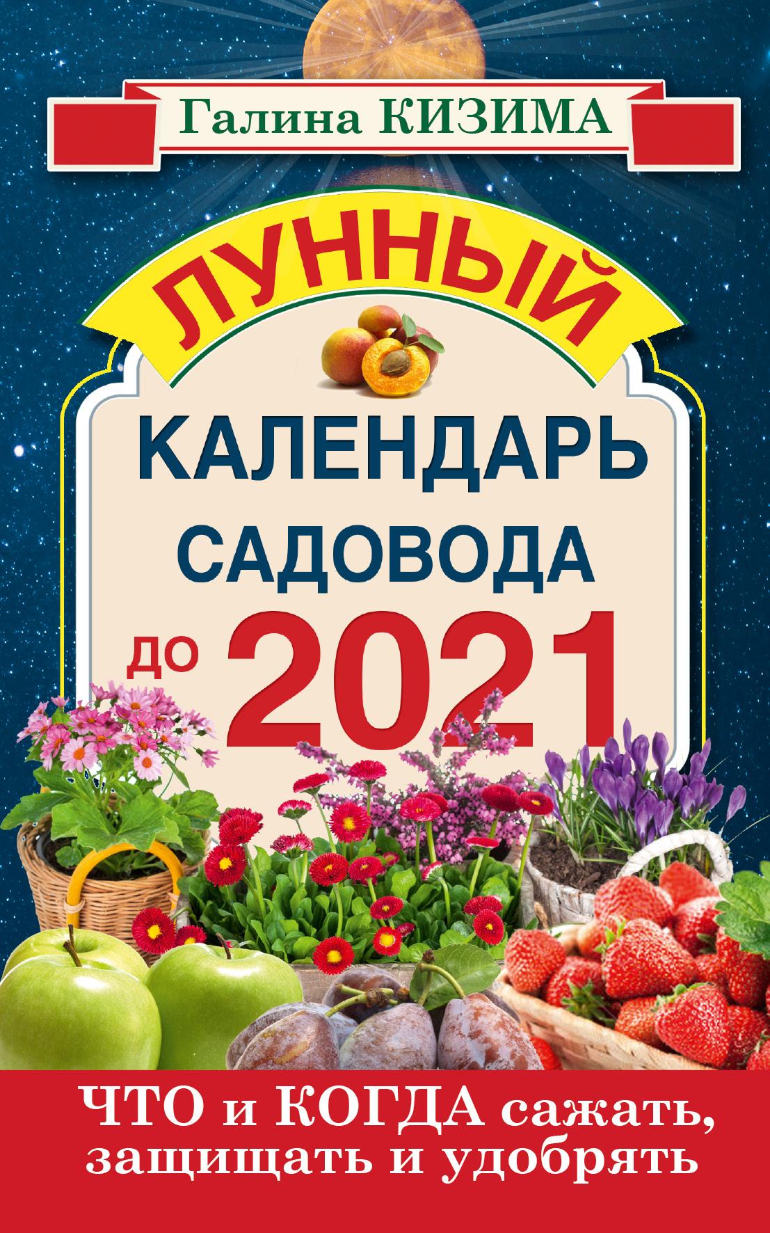 Что и когда сажать, защищать и удобрять. Лунный календарь садовода до 2021 года большой лунный календарь на каждый день 2018 года