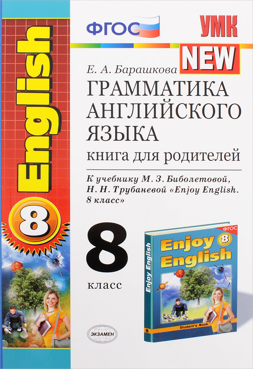 Е. А. Барашкова English 8 / Грамматика английского языка. 8 класс. Книга для родителей