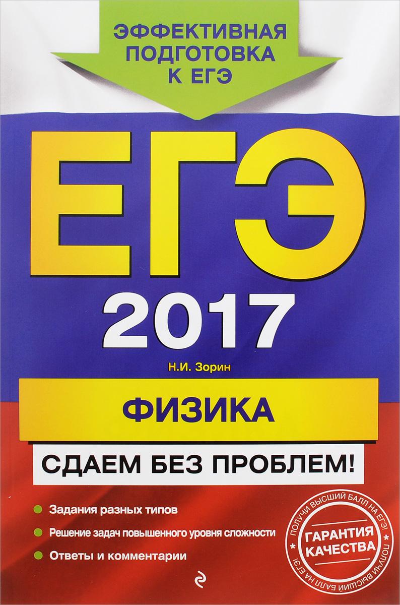Н. И. Зорин ЕГЭ-2017. Физика. Сдаем без проблем!